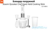 Блендер погружной  Xiaomi Qcooker Chef Hand-Held Cooking Stick (CD-HB01)