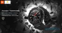 Умные часы Xiaomi Amazfit T-Rex Smart Watch Rock Black (EU, А1919)